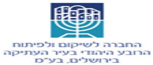 בין לקוחות של כליזמרים ירושלמים- חברה לפיתוח רובה יהודית