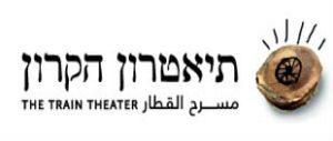 בין לקוחות של כליזמרים ירושלמים תיאטרון הקרון