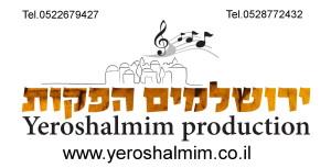 הפקת אירועים על ידי כליזמרים ירושלמים